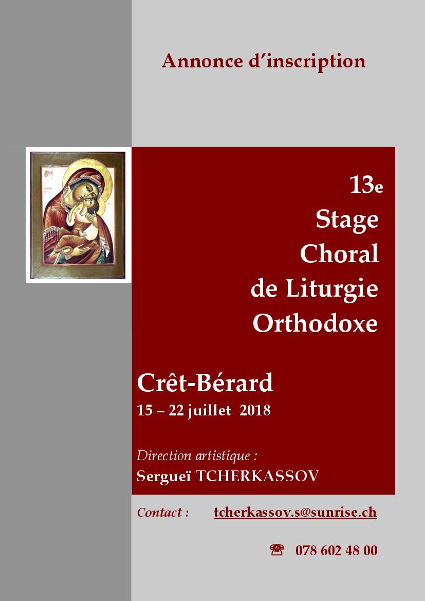 Annonce_d_inscription_au_13e_Stage1